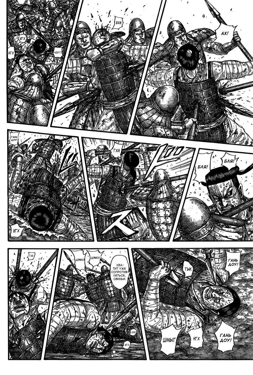 Манга Царство / Kingdom  - Том 55 Глава 592 Страница 6