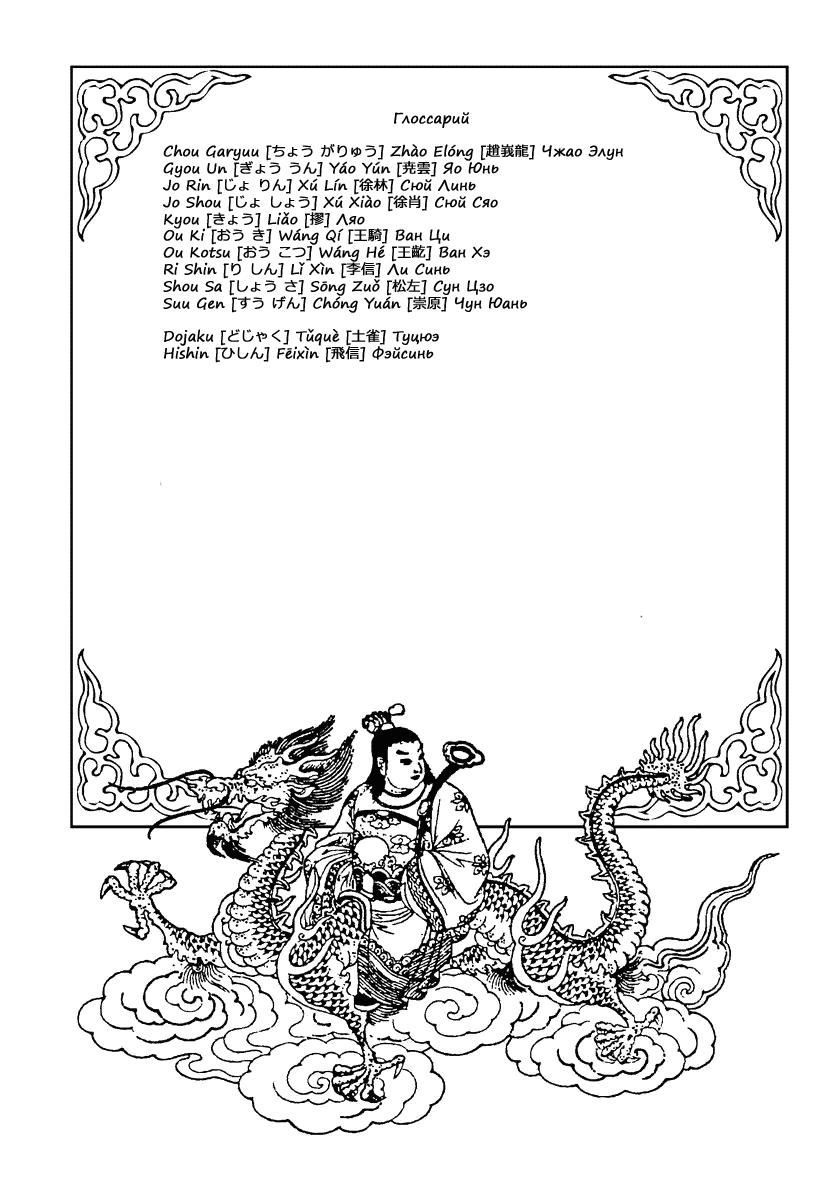 Манга Царство / Kingdom  - Том 55 Глава 593 Страница 19