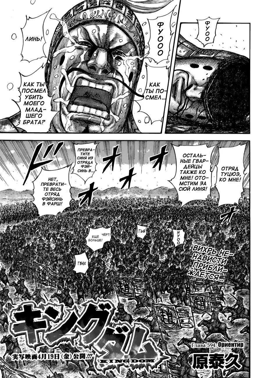 Манга Царство / Kingdom  - Том 55 Глава 594 Страница 1