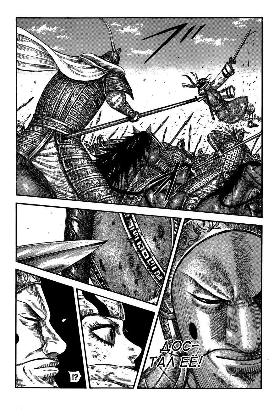 Манга Царство / Kingdom  - Том 55 Глава 595 Страница 1