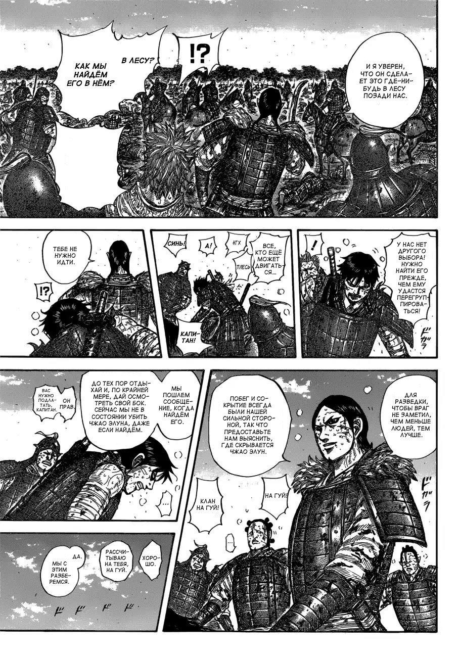 Манга Царство / Kingdom  - Том 55 Глава 595 Страница 12