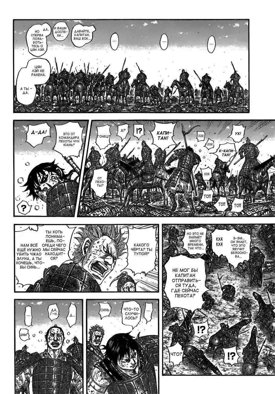 Манга Царство / Kingdom  - Том 55 Глава 595 Страница 13