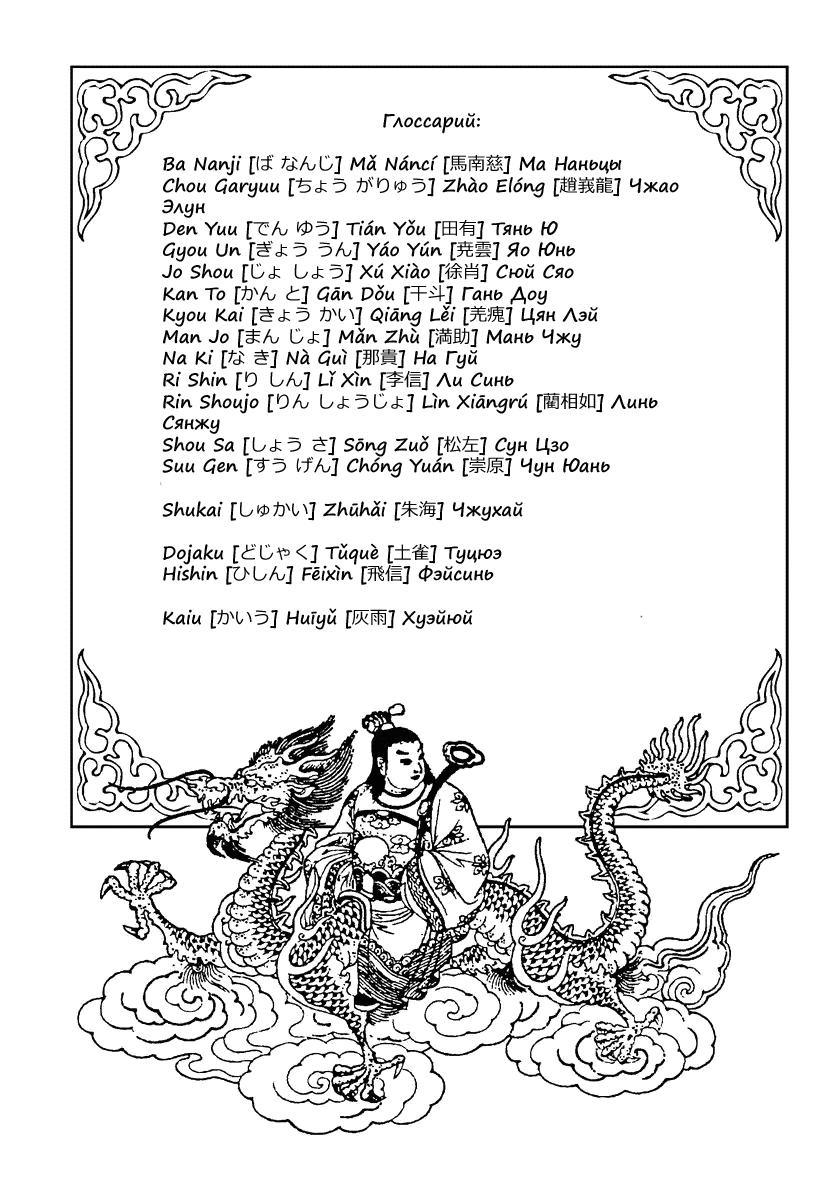 Манга Царство / Kingdom  - Том 55 Глава 595 Страница 20