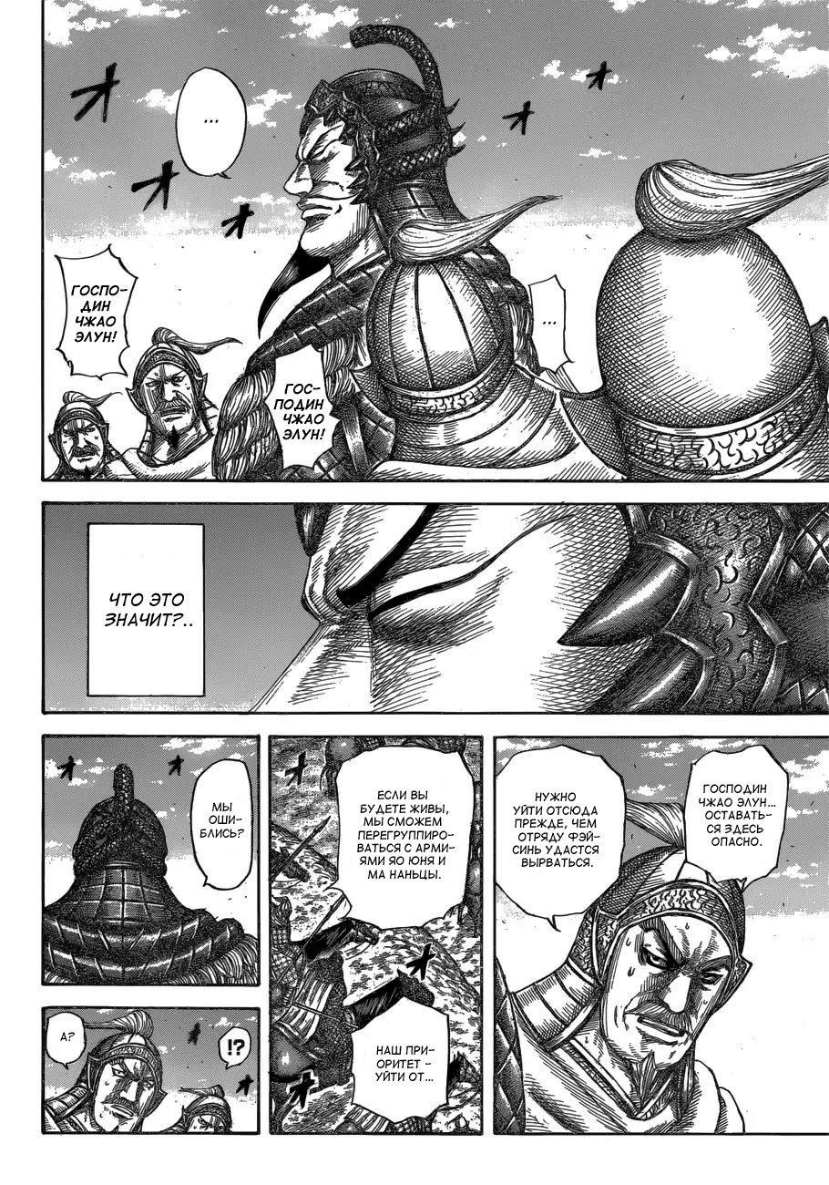 Манга Царство / Kingdom  - Том 55 Глава 595 Страница 6