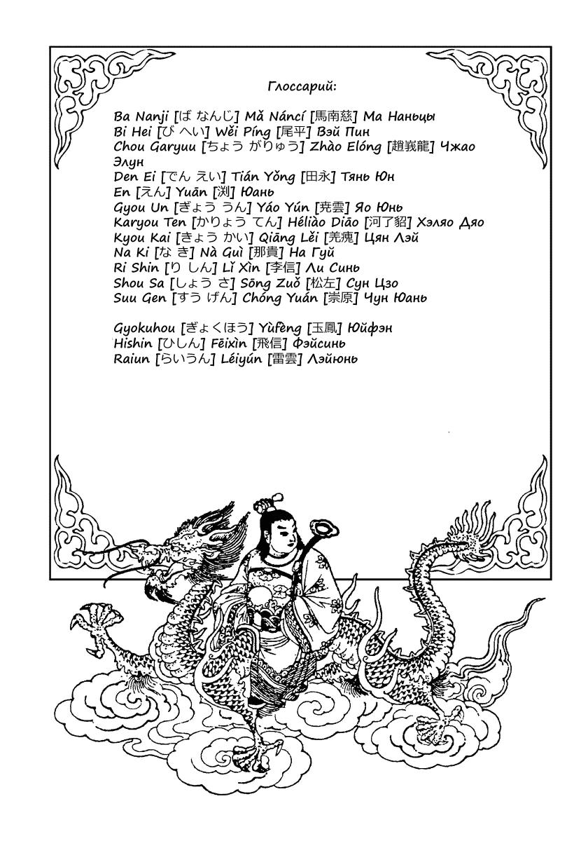 Манга Царство / Kingdom  - Том 55 Глава 596 Страница 19