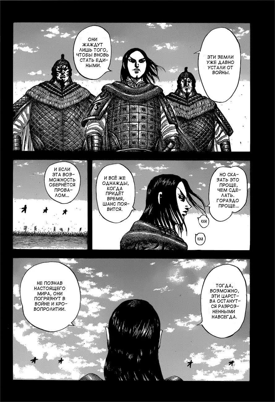 Манга Царство / Kingdom  - Том 55 Глава 597 Страница 14