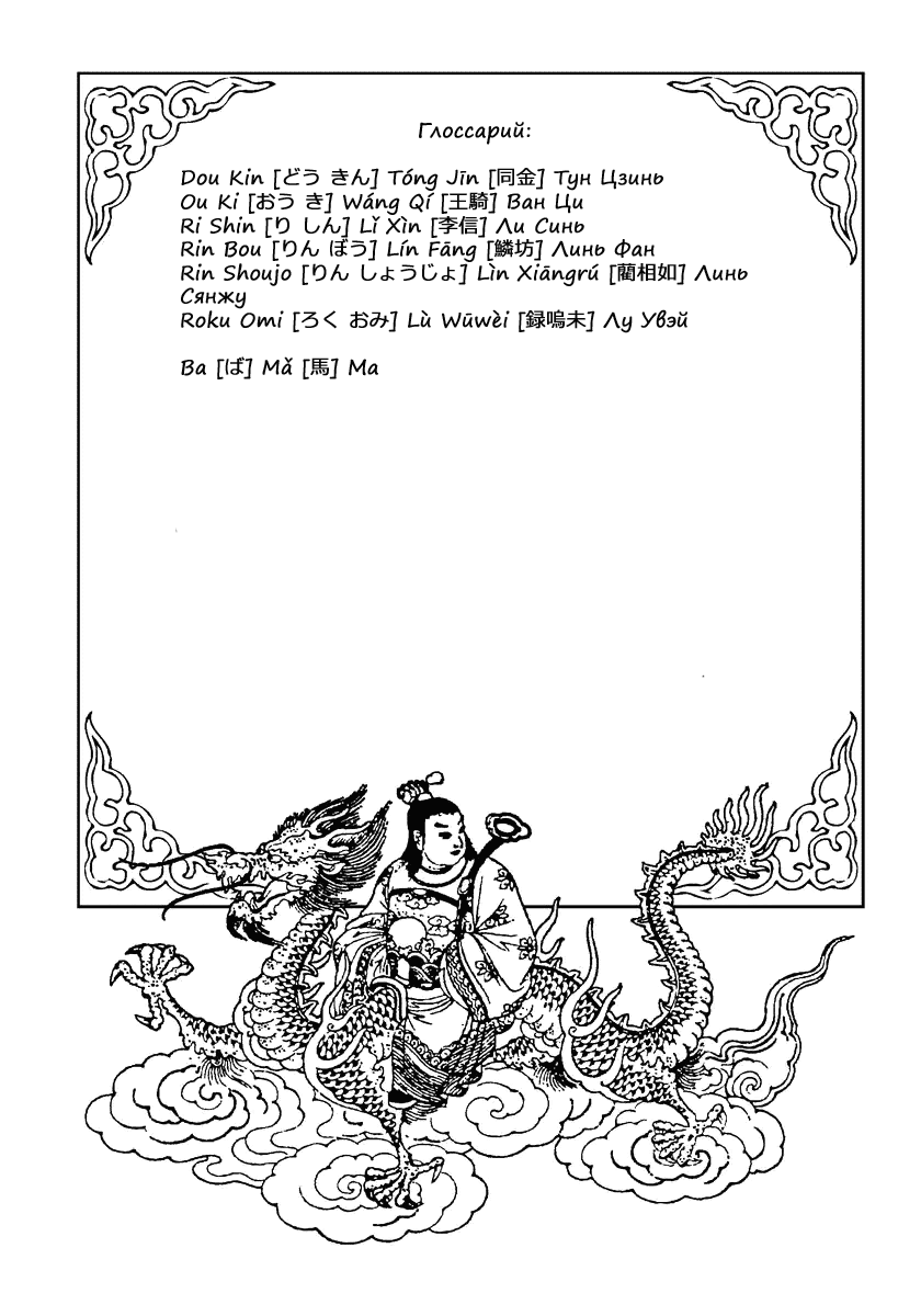 Манга Царство / Kingdom  - Том 55 Глава 597 Страница 18