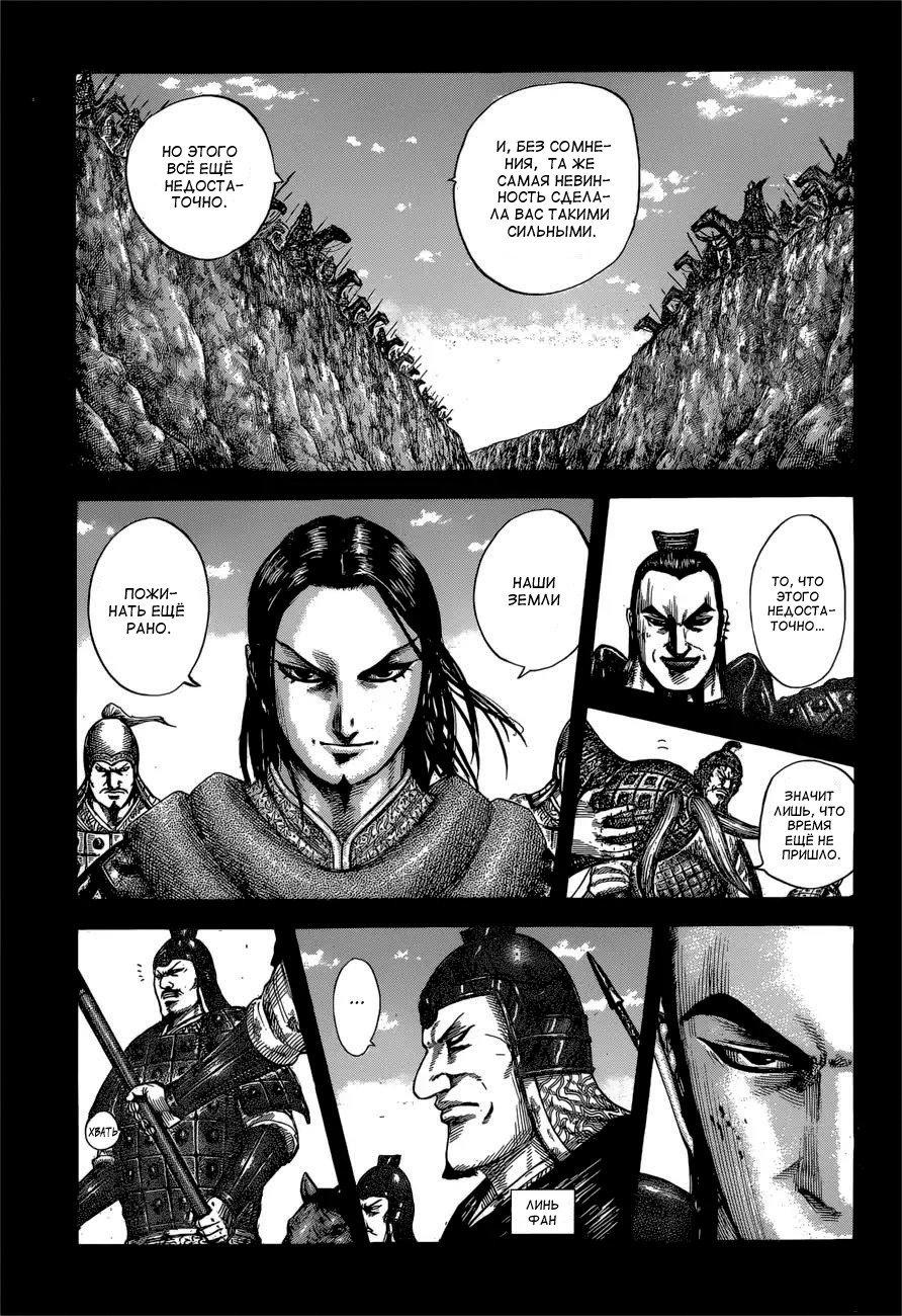 Манга Царство / Kingdom  - Том 55 Глава 597 Страница 5