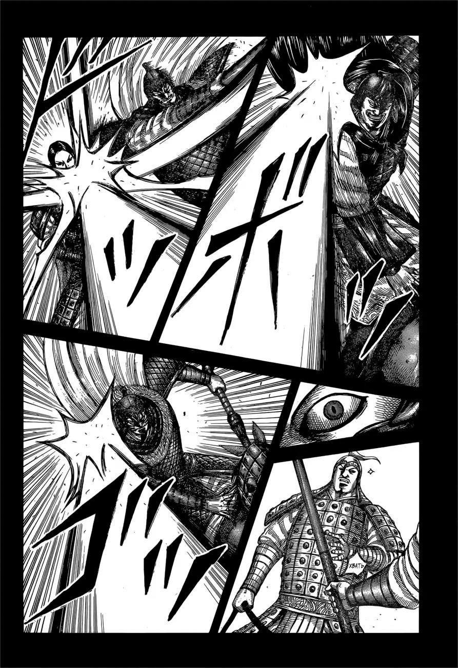 Манга Царство / Kingdom  - Том 55 Глава 597 Страница 6