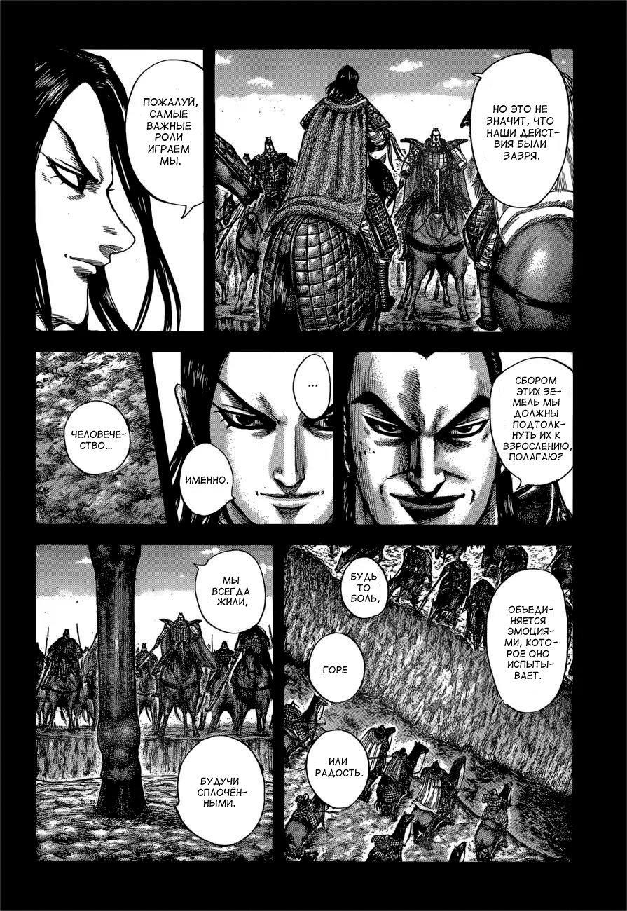Манга Царство / Kingdom  - Том 55 Глава 597 Страница 8