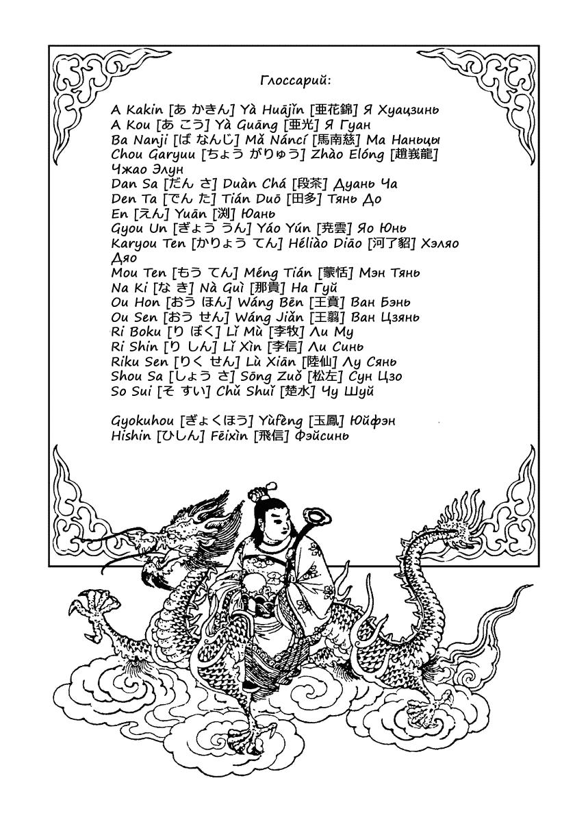 Манга Царство / Kingdom  - Том 55 Глава 599 Страница 18