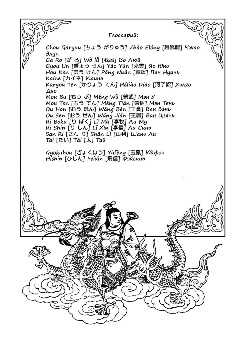 Манга Царство / Kingdom  - Том 55 Глава 600 Страница 19