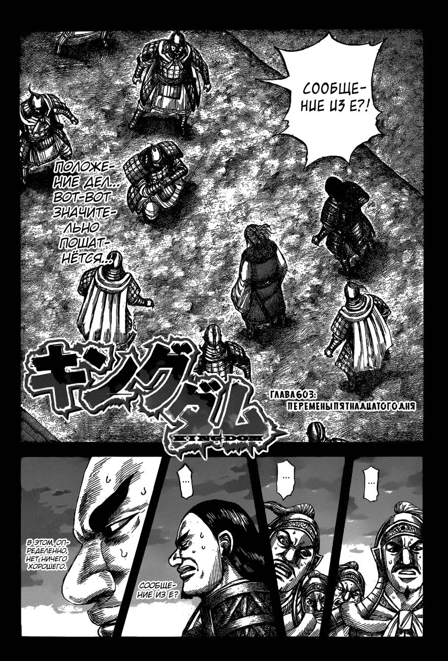 Манга Царство / Kingdom  - Том 56 Глава 603 Страница 3