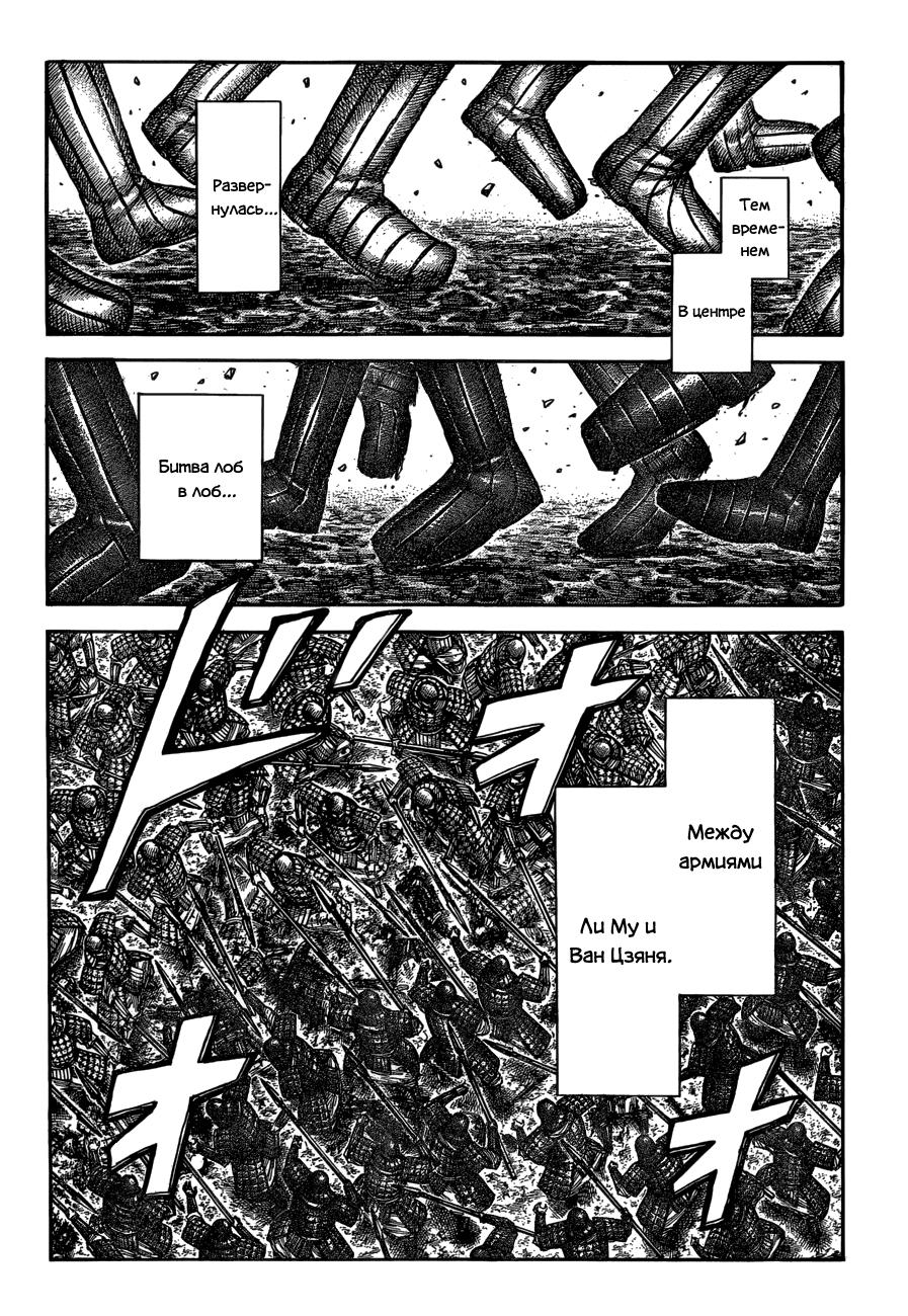 Манга Царство / Kingdom  - Том 56 Глава 604 Страница 11
