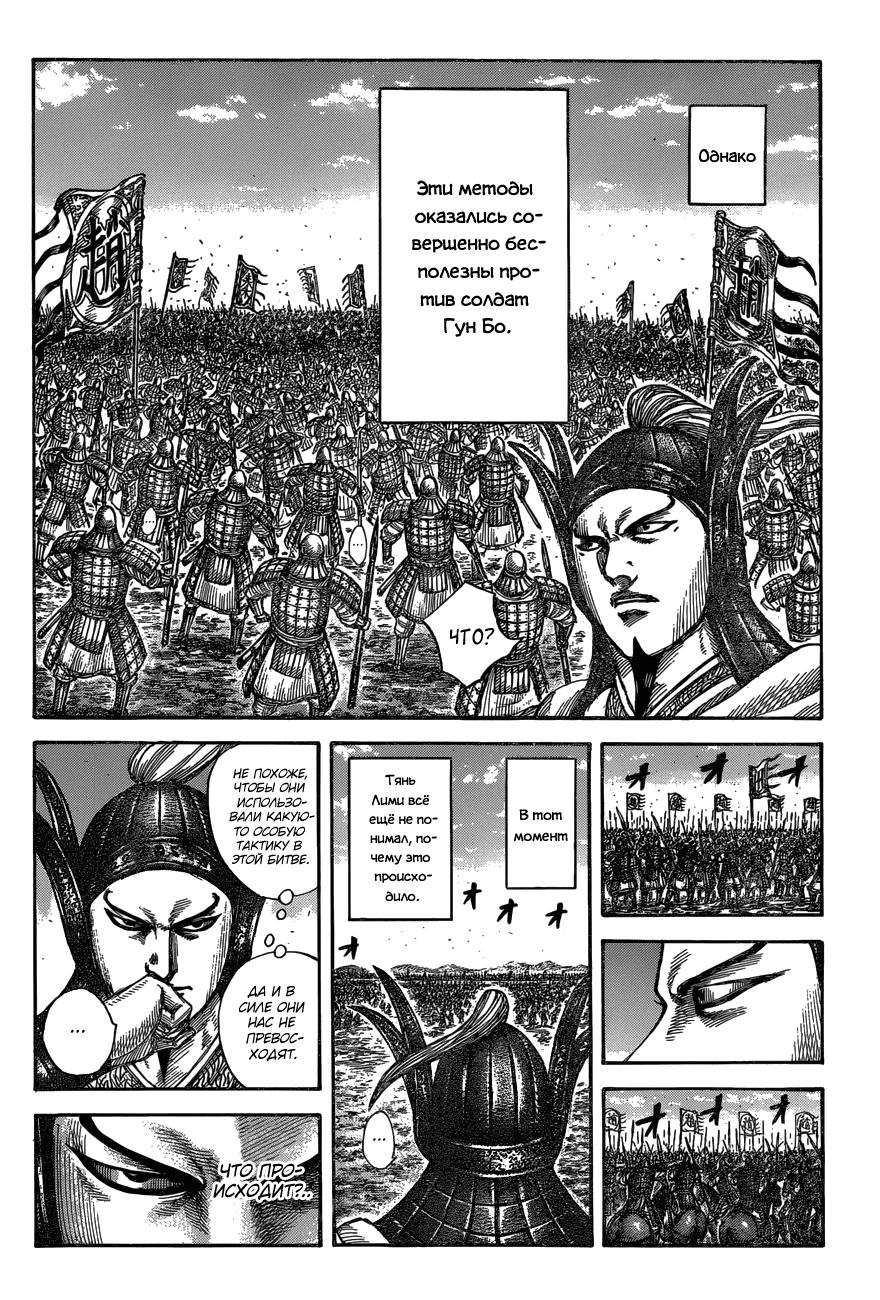 Манга Царство / Kingdom  - Том 56 Глава 604 Страница 13