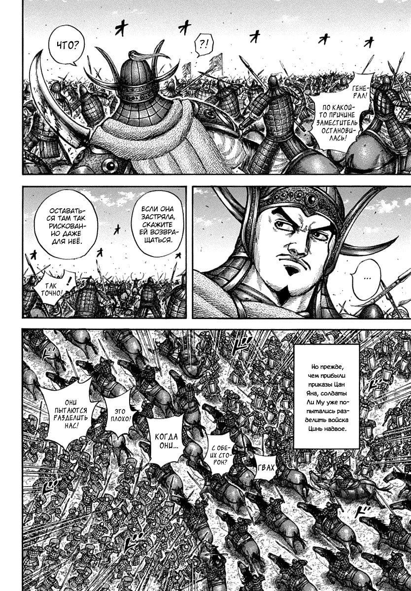 Манга Царство / Kingdom  - Том 56 Глава 605 Страница 8
