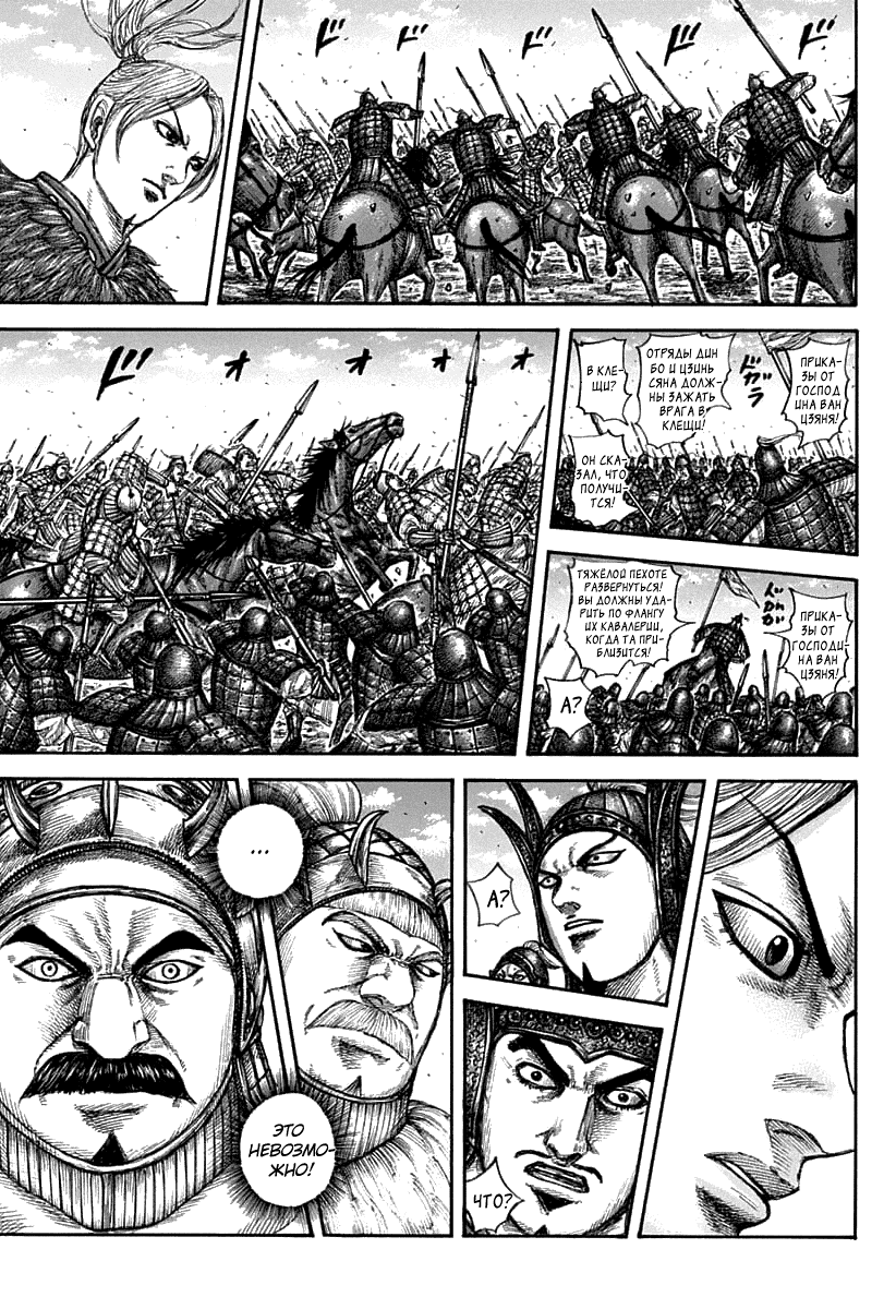 Манга Царство / Kingdom  - Том 56 Глава 606 Страница 17