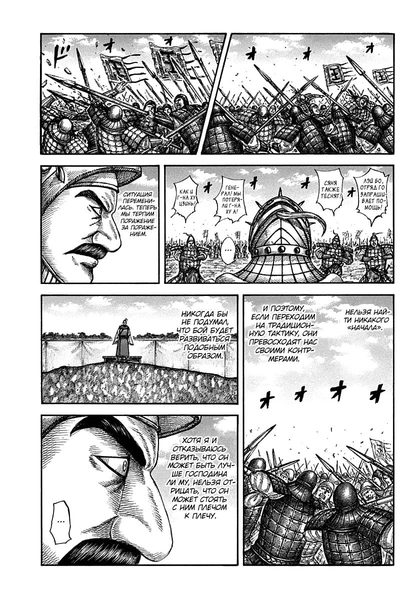 Манга Царство / Kingdom  - Том 56 Глава 607 Страница 2