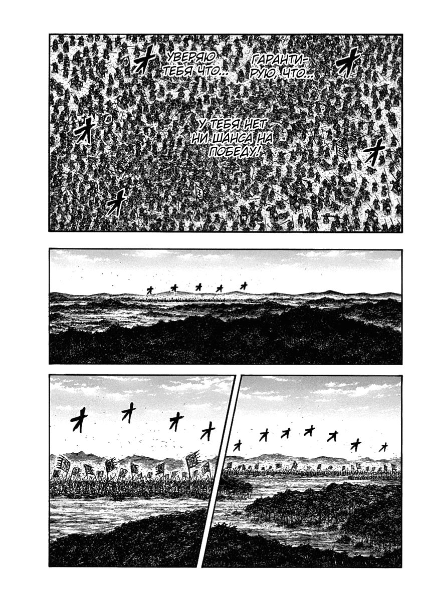 Манга Царство / Kingdom  - Том 56 Глава 608 Страница 12