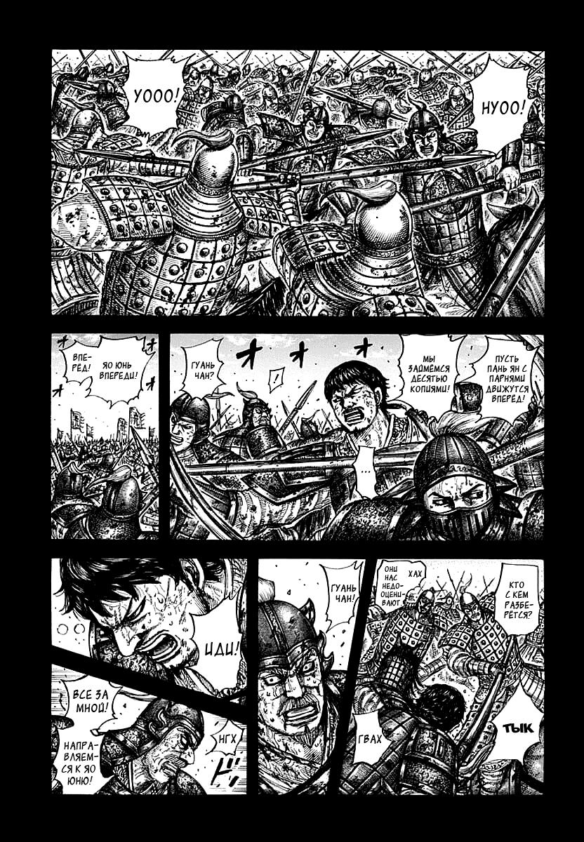 Манга Царство / Kingdom  - Том 56 Глава 609 Страница 2