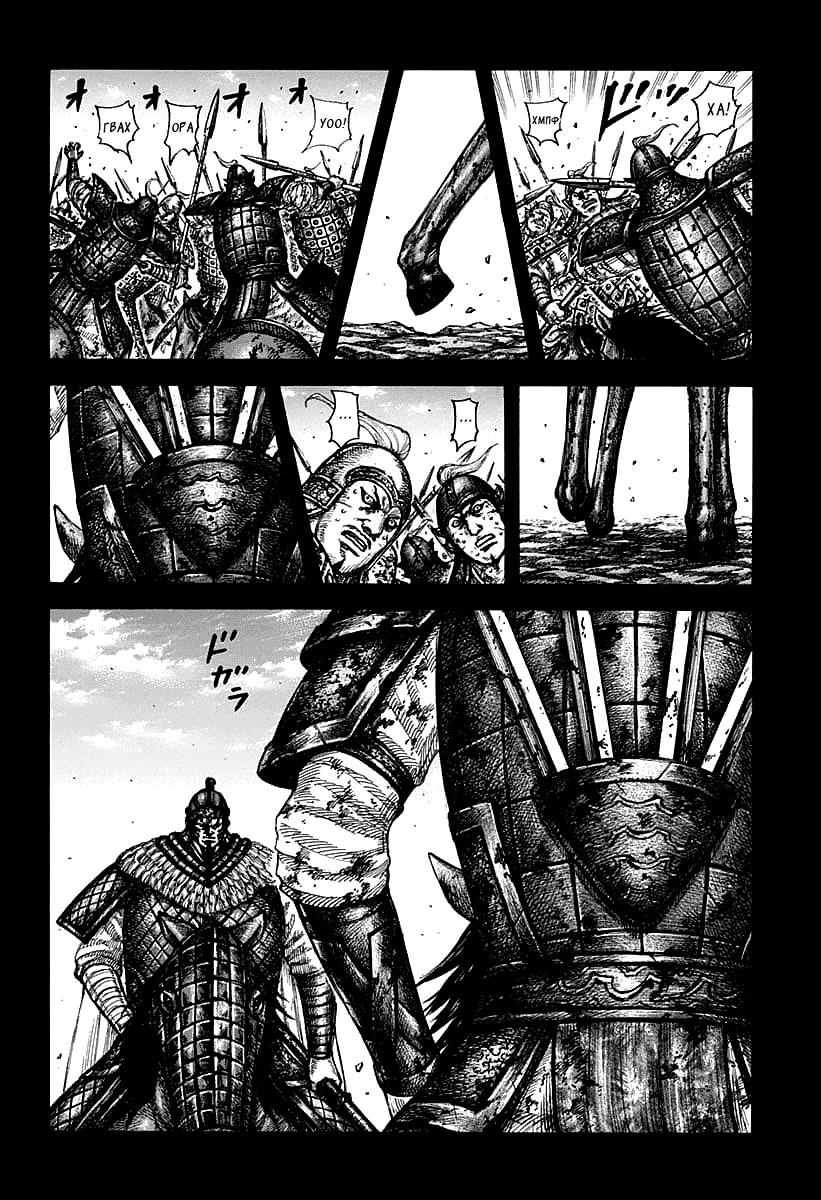 Манга Царство / Kingdom  - Том 56 Глава 609 Страница 5