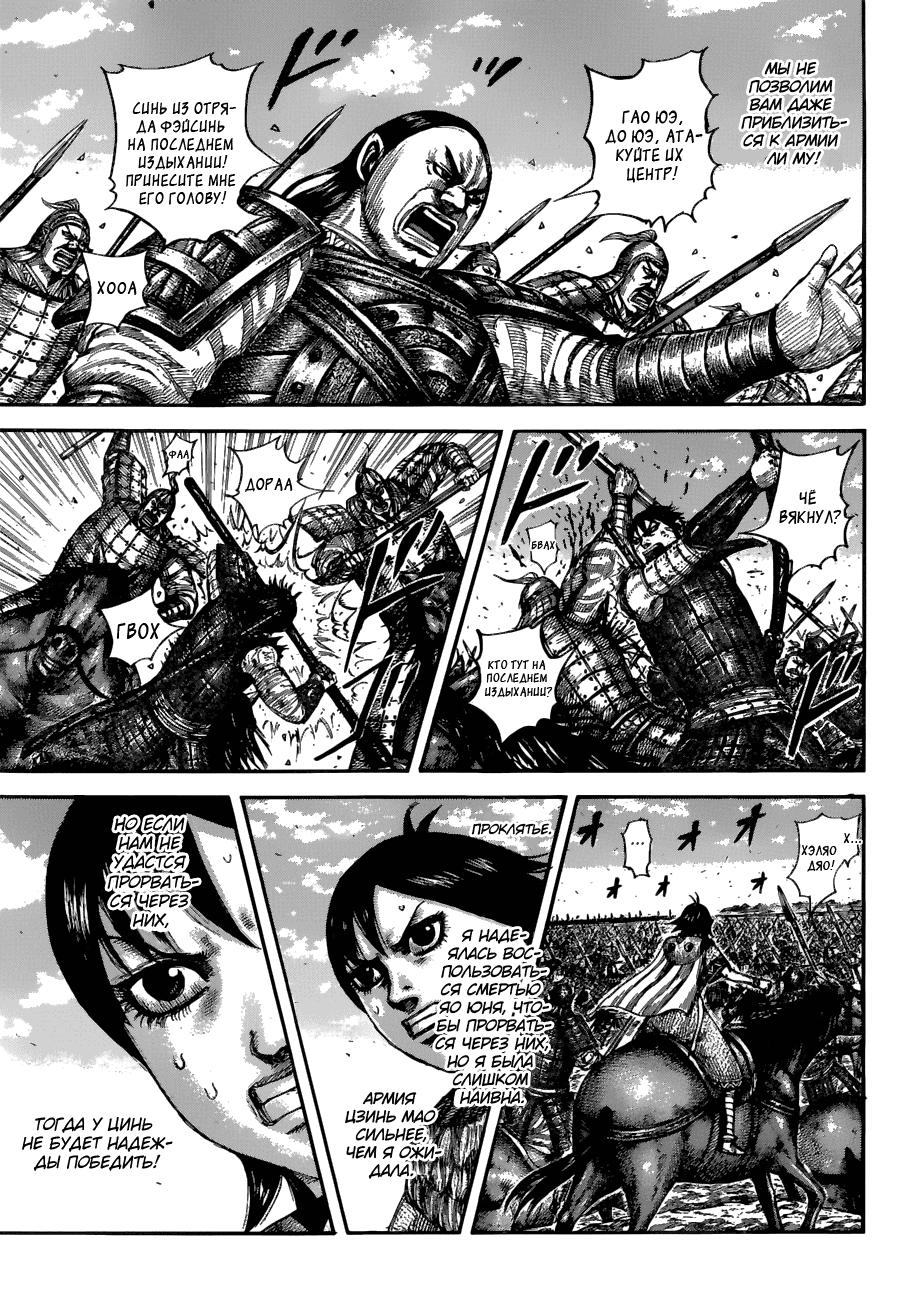 Манга Царство / Kingdom  - Том 56 Глава 612 Страница 17