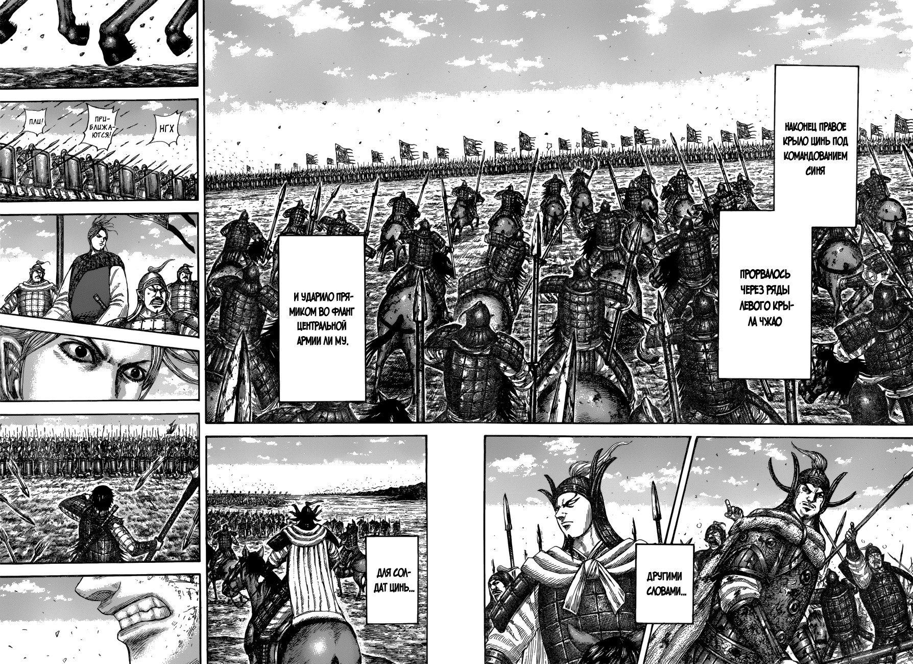 Манга Царство / Kingdom  - Том 57 Глава 613 Страница 11
