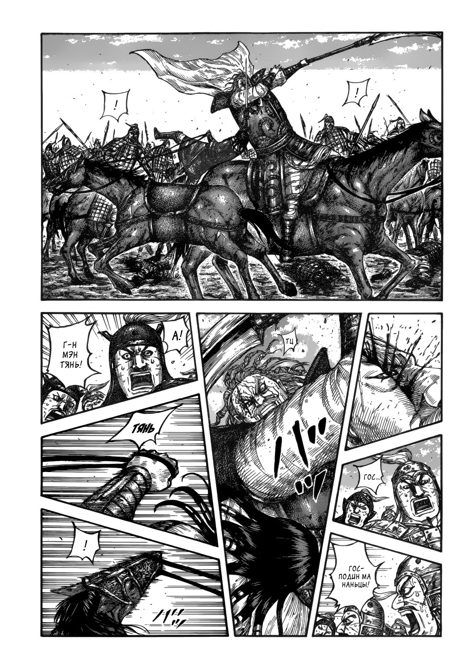 Манга Царство / Kingdom  - Том 57 Глава 617 Страница 2