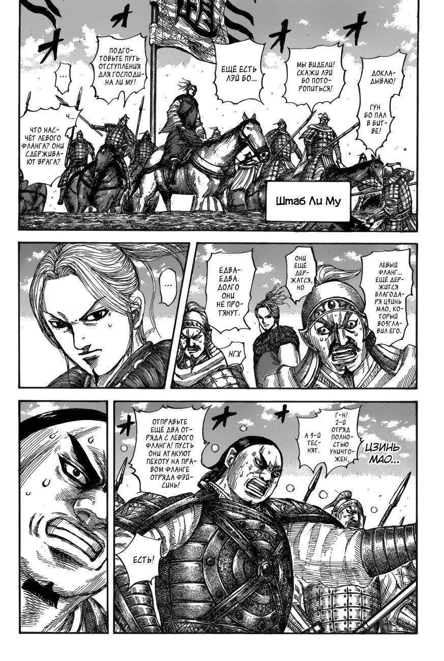 Манга Царство / Kingdom  - Том 57 Глава 617 Страница 9