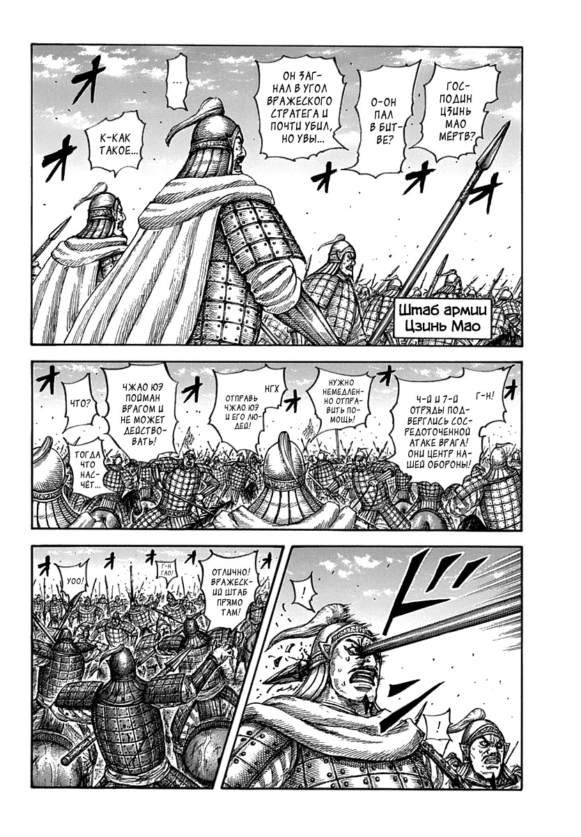 Манга Царство / Kingdom  - Том 57 Глава 619 Страница 4