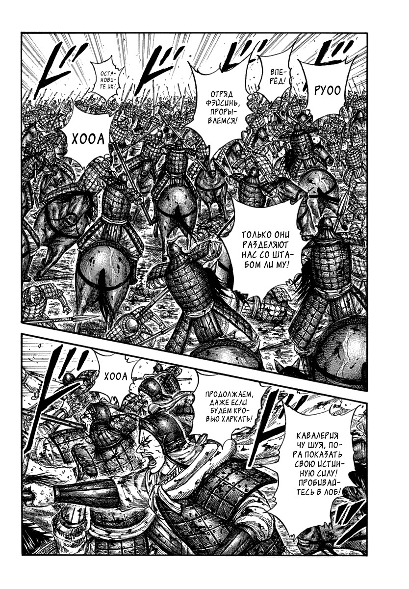 Манга Царство / Kingdom  - Том 57 Глава 619 Страница 8
