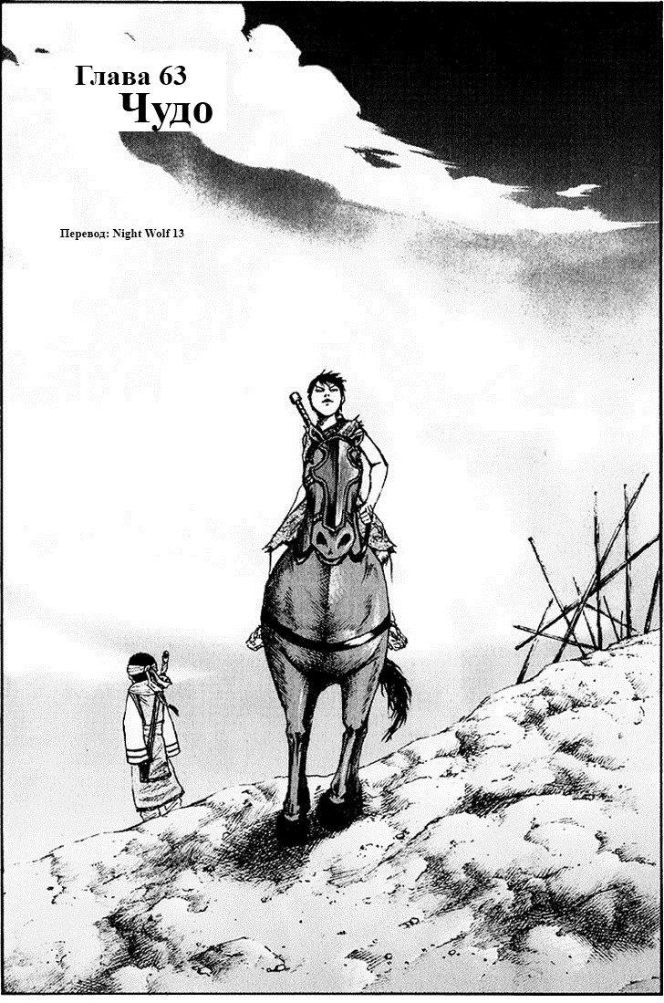 Манга Царство / Kingdom  - Том 6 Глава 63 Страница 1