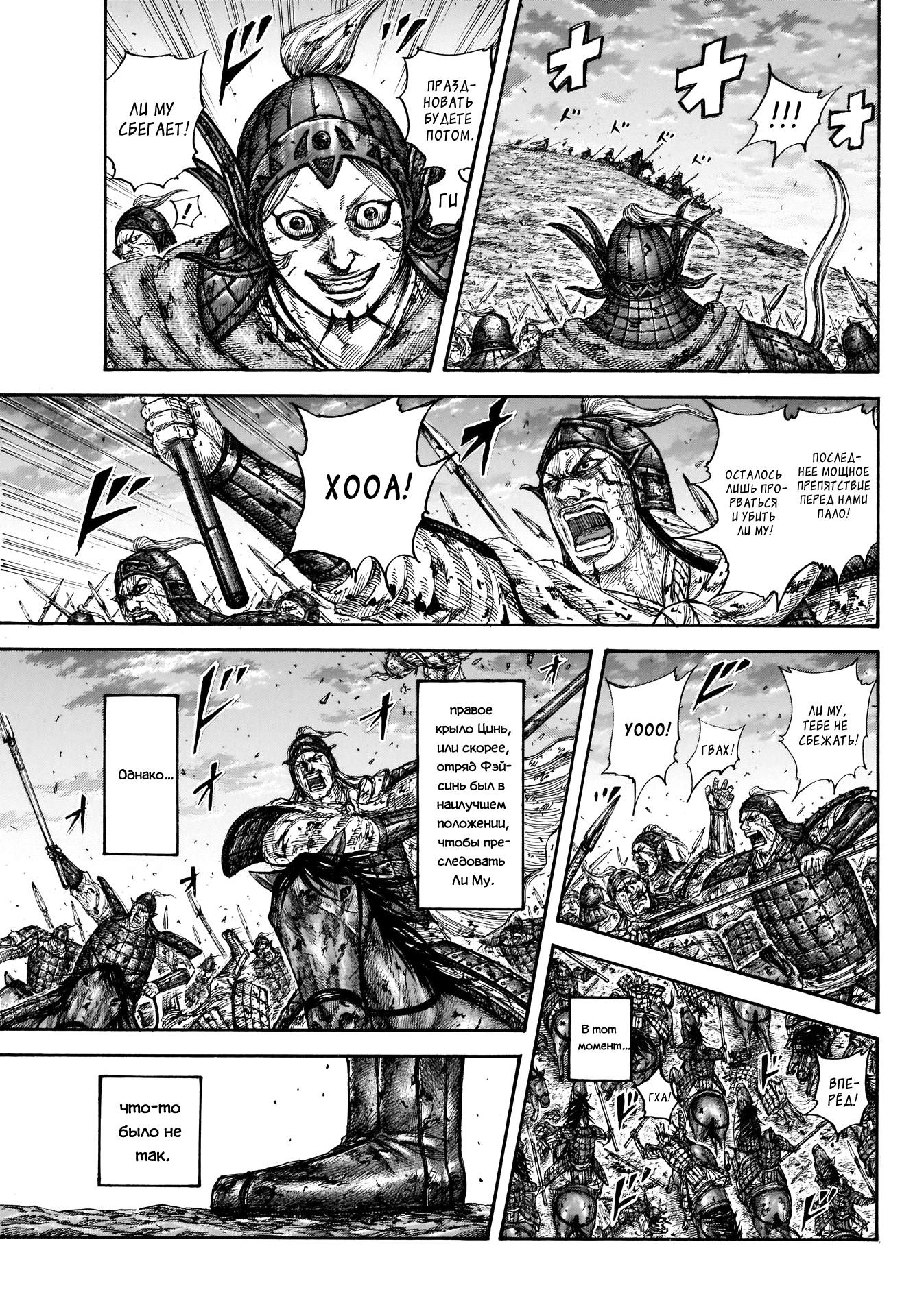 Манга Царство / Kingdom  - Том 58 Глава 628 Страница 15