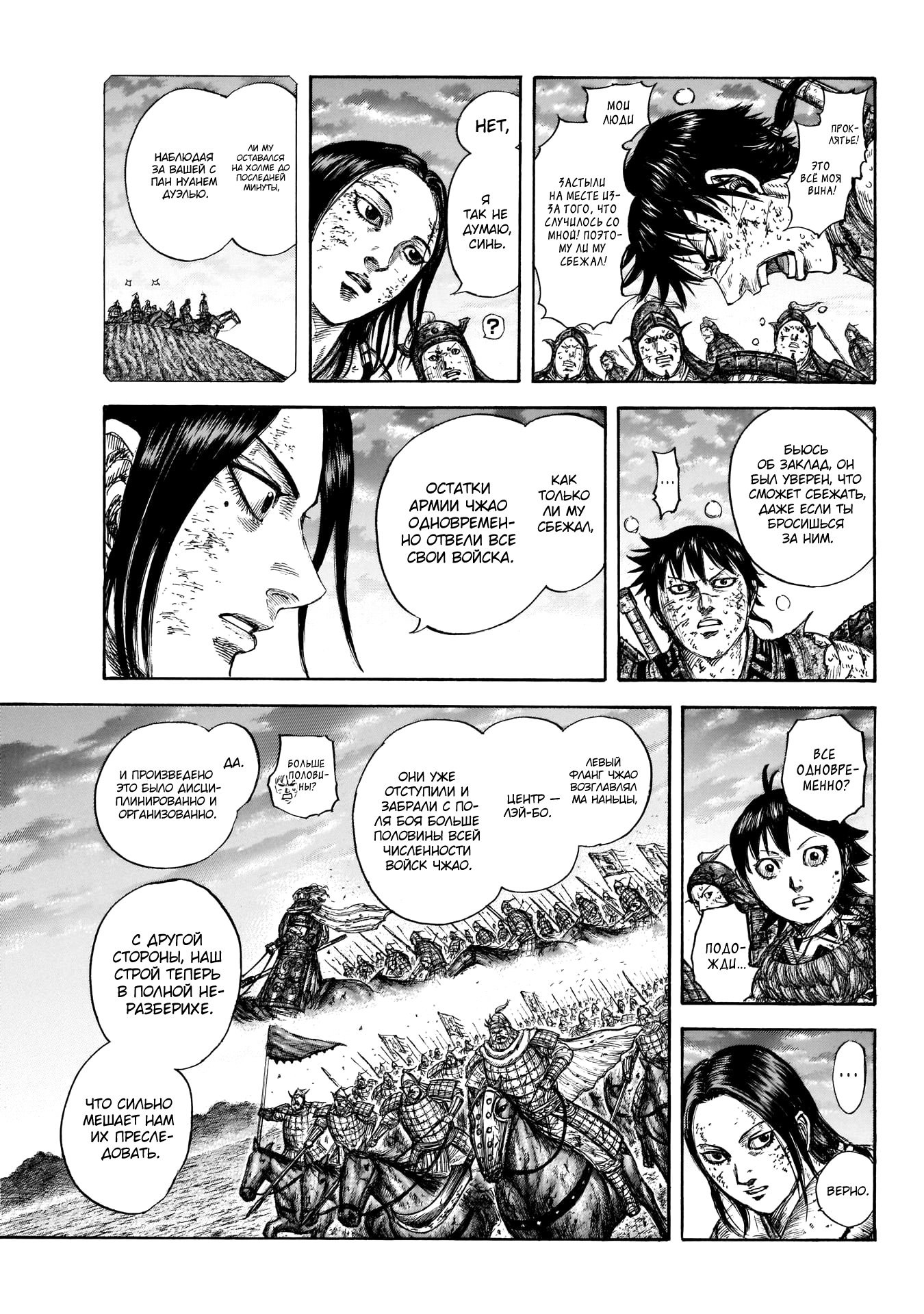 Манга Царство / Kingdom  - Том 58 Глава 632 Страница 16