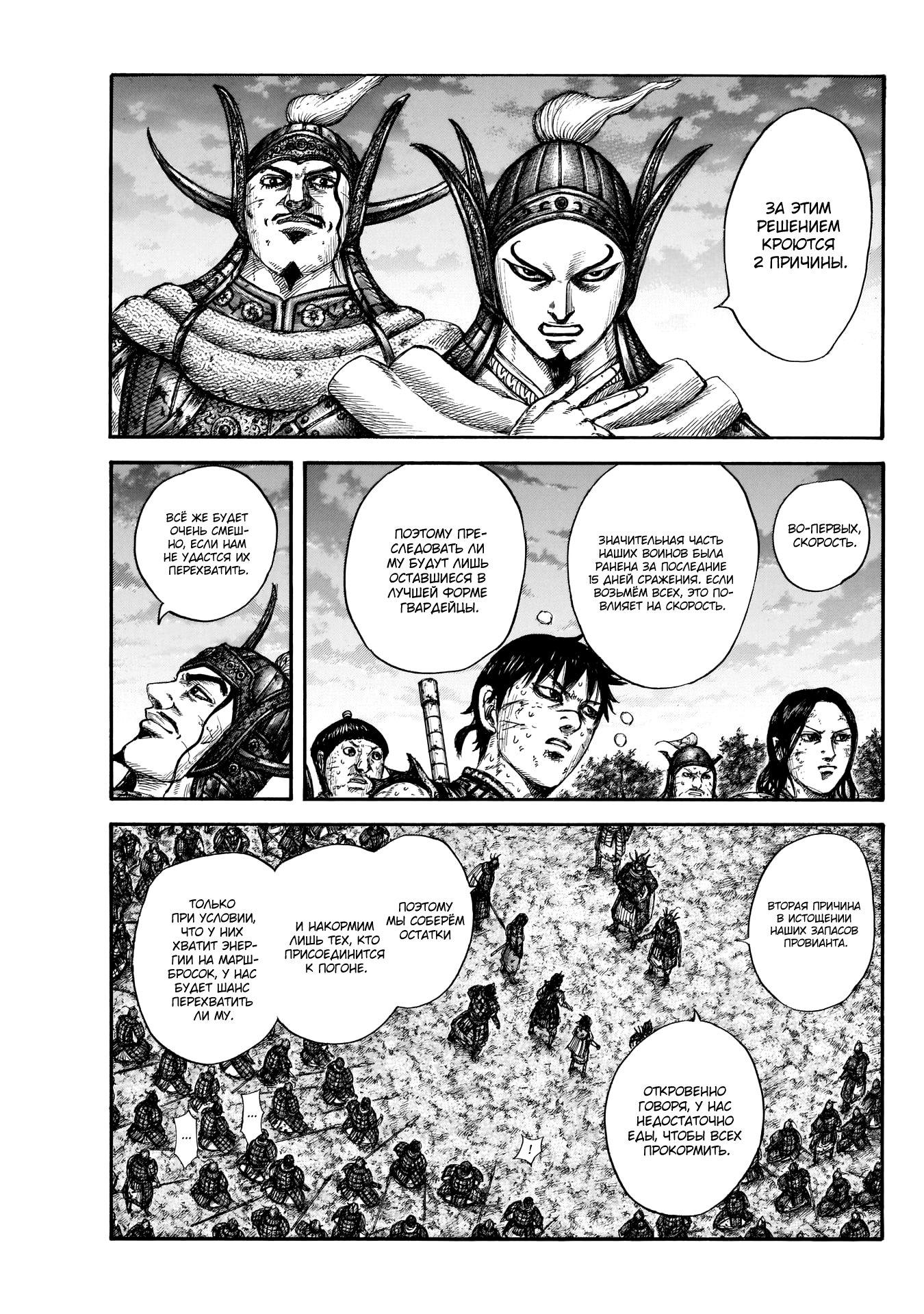 Манга Царство / Kingdom  - Том 58 Глава 633 Страница 10