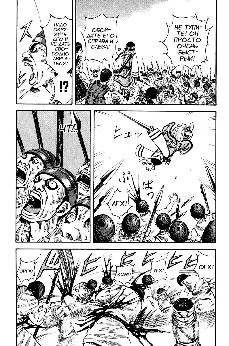 Манга Царство / Kingdom  - Том 7 Глава 64 Страница 10