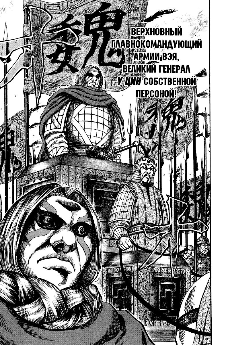 Манга Царство / Kingdom  - Том 7 Глава 64 Страница 18