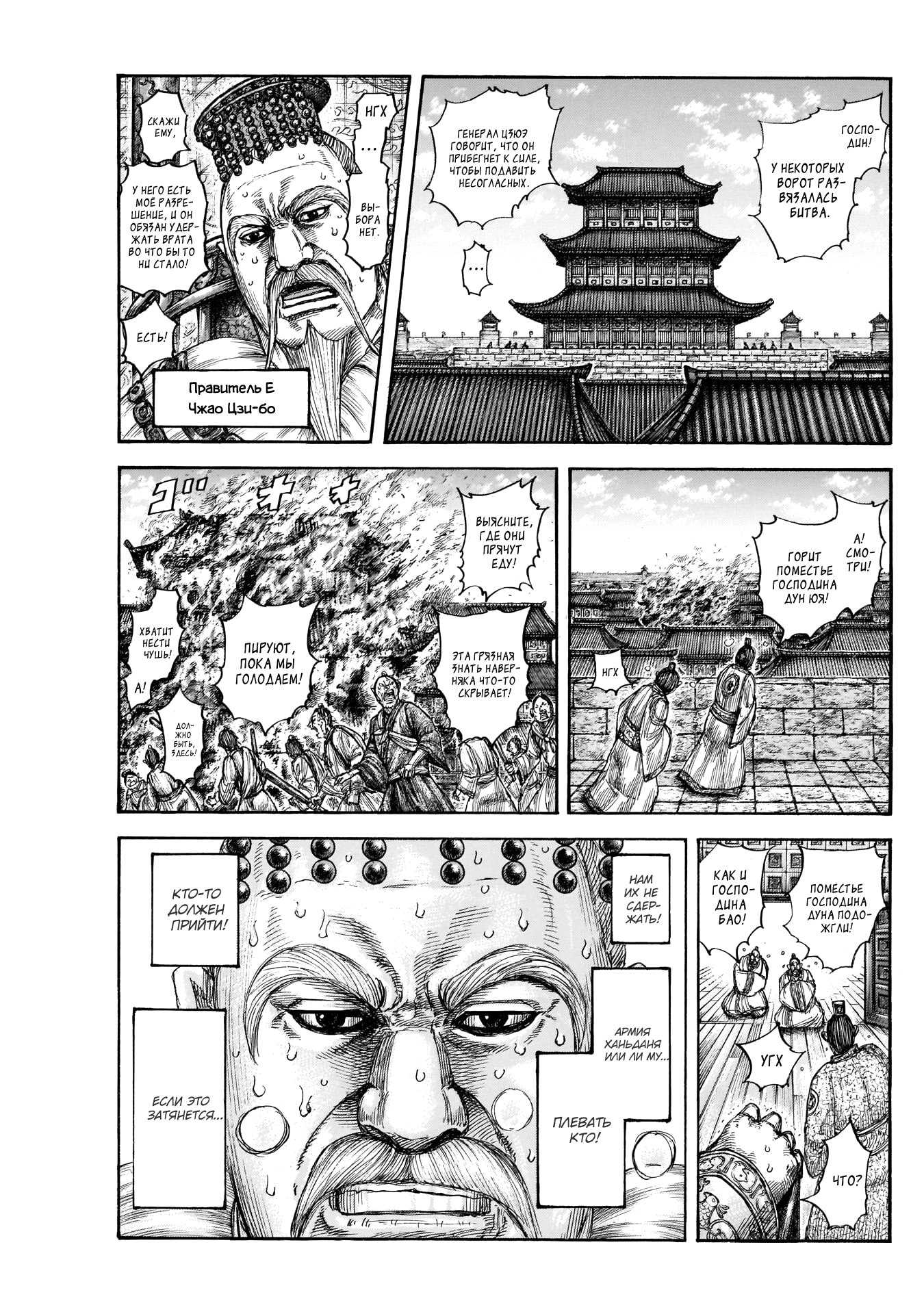 Манга Царство / Kingdom  - Том 58 Глава 634 Страница 6