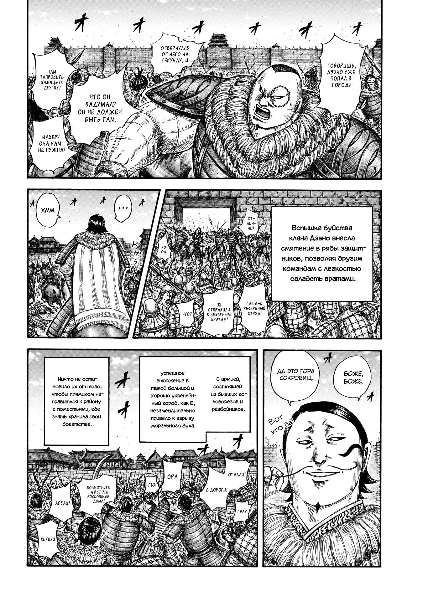 Манга Царство / Kingdom  - Том 58 Глава 635 Страница 11