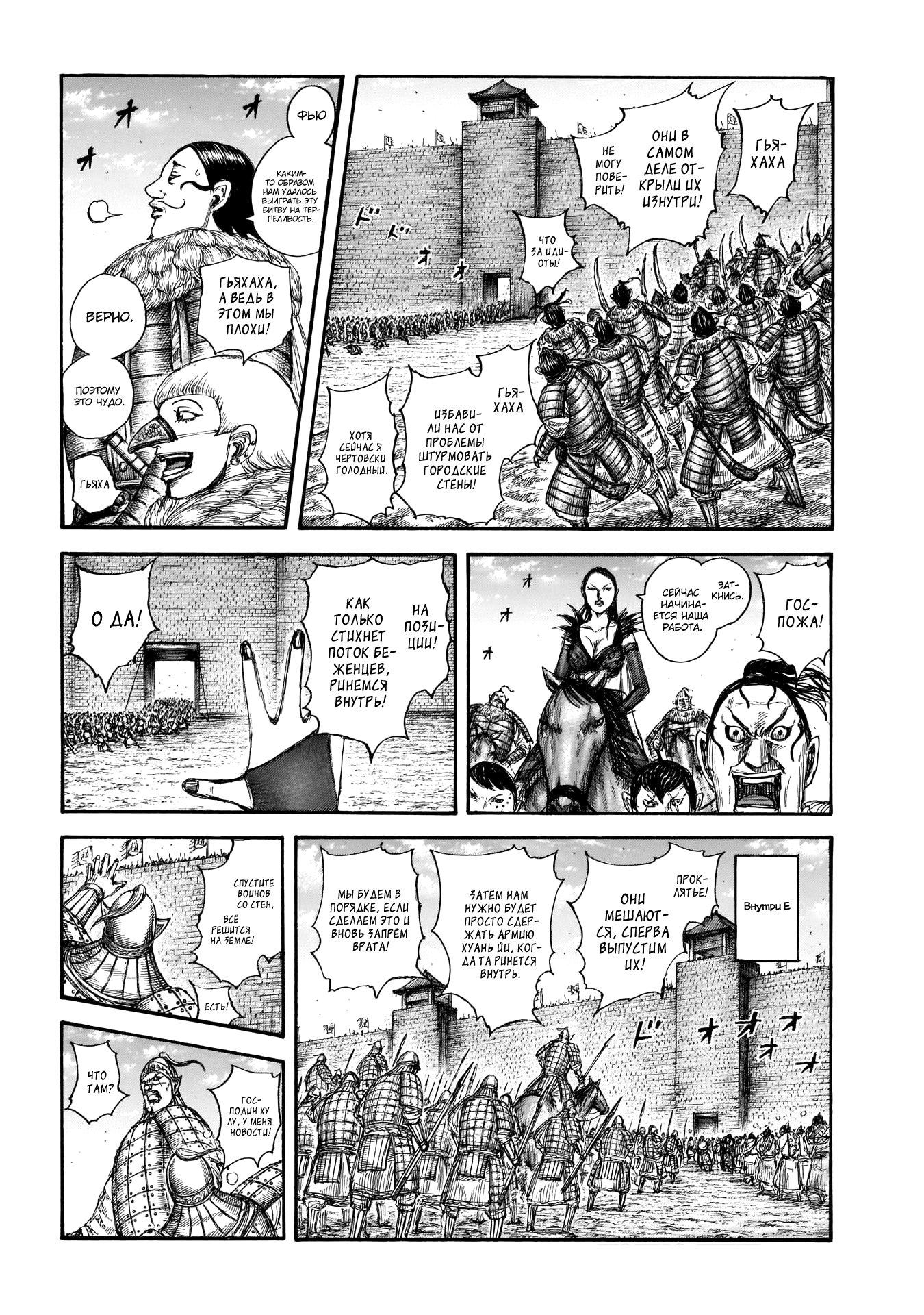 Манга Царство / Kingdom  - Том 58 Глава 635 Страница 7