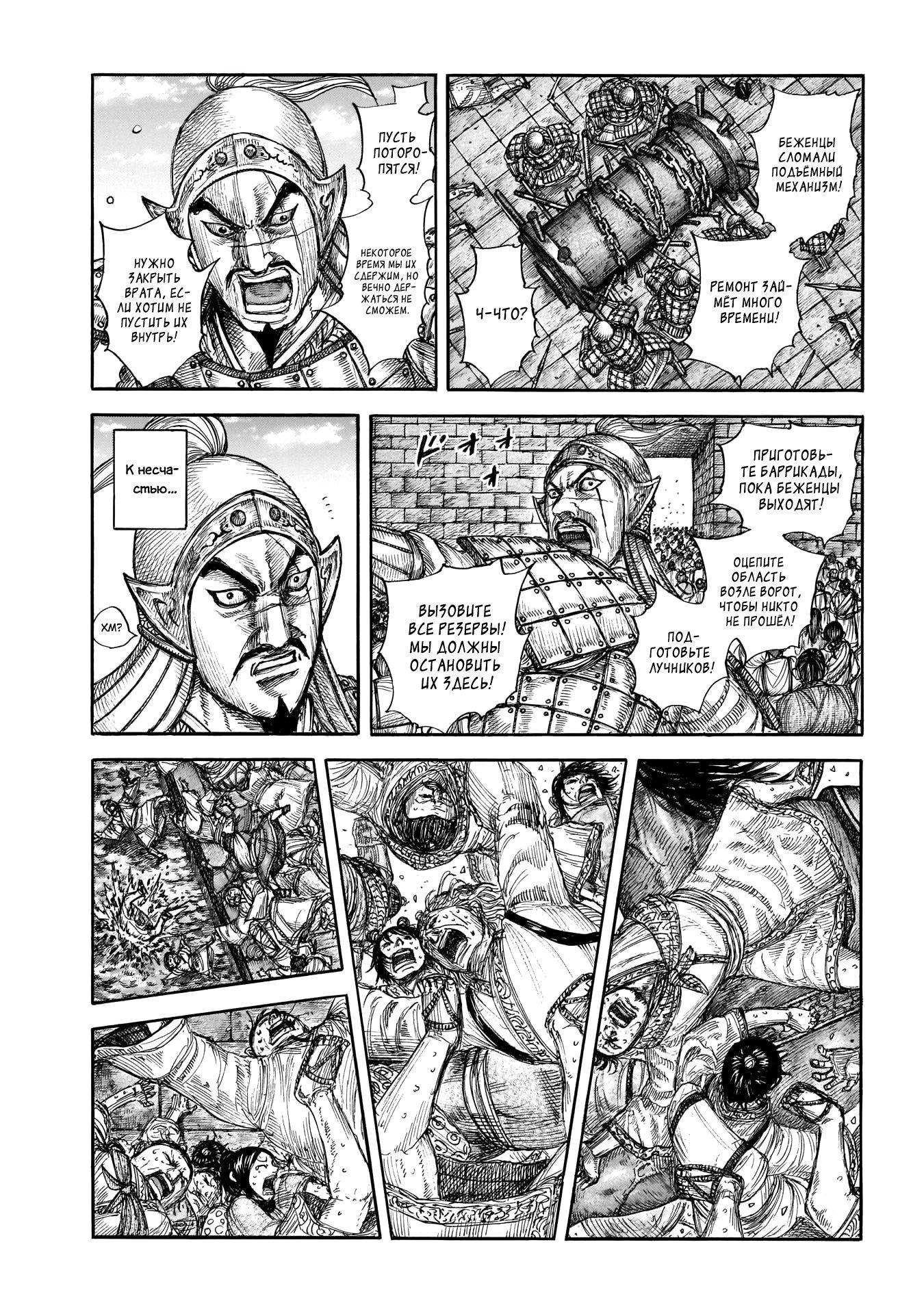 Манга Царство / Kingdom  - Том 58 Глава 635 Страница 8