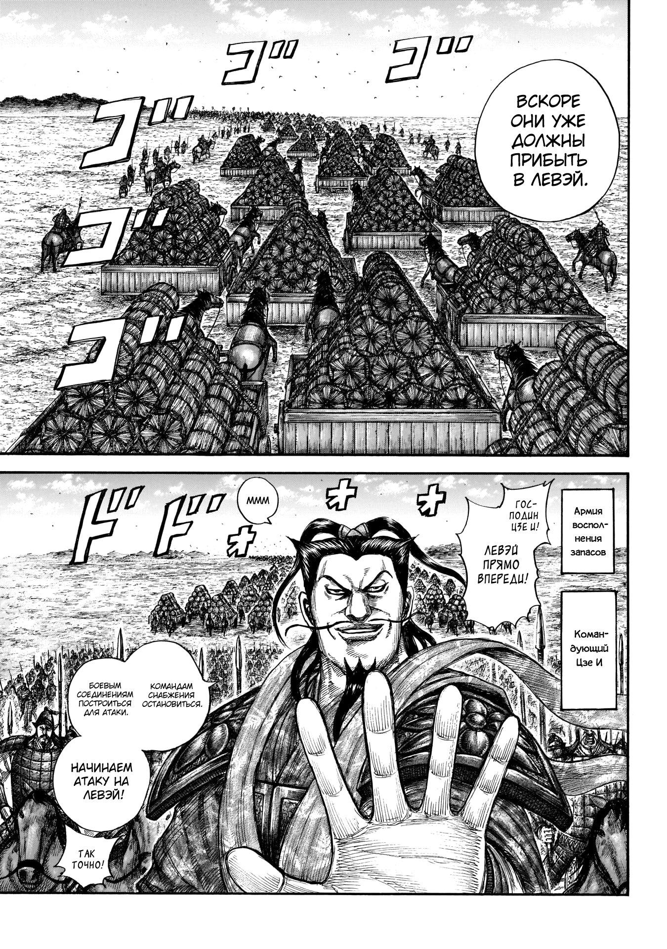 Манга Царство / Kingdom  - Том 58 Глава 636 Страница 13