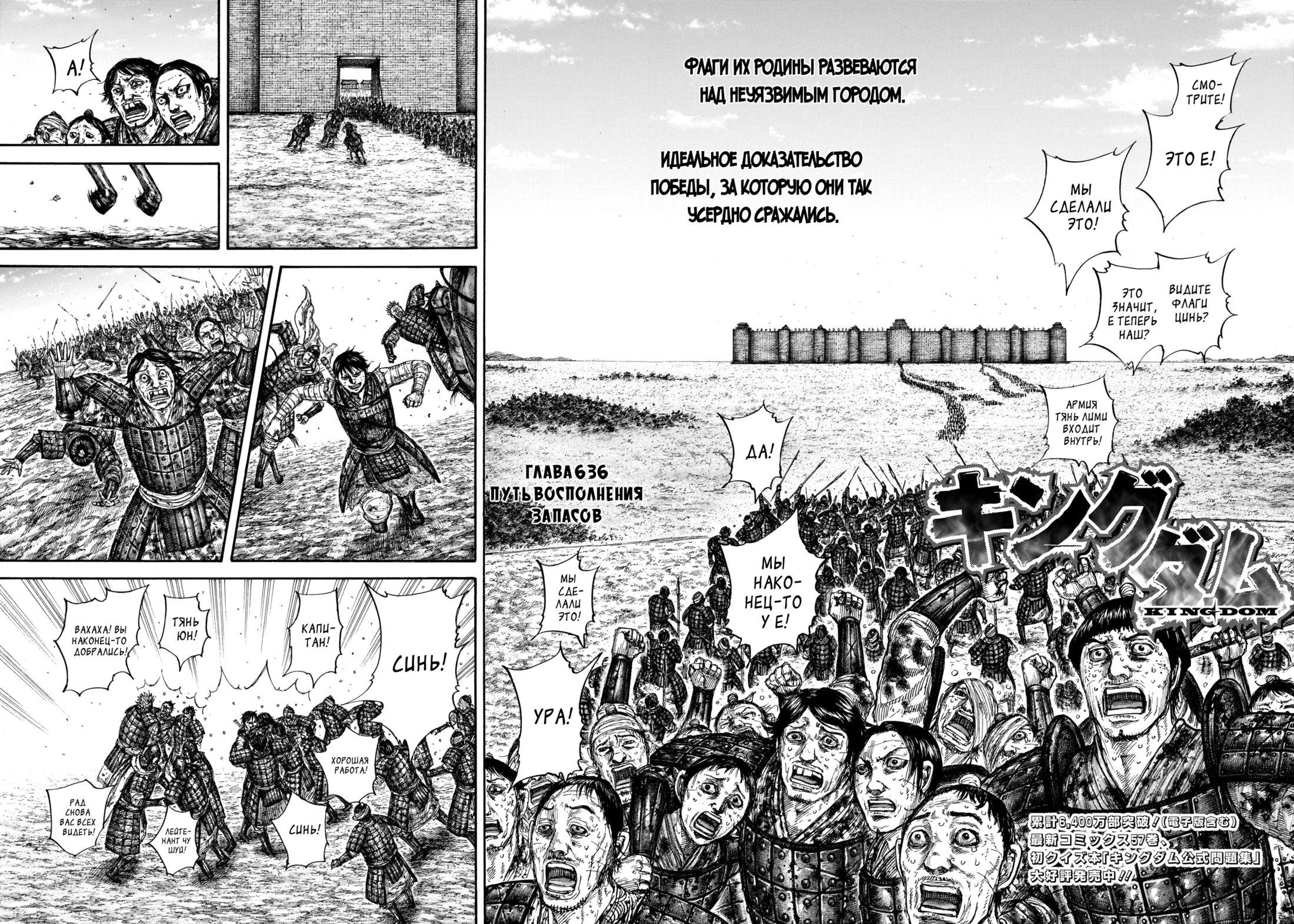 Манга Царство / Kingdom  - Том 58 Глава 636 Страница 3