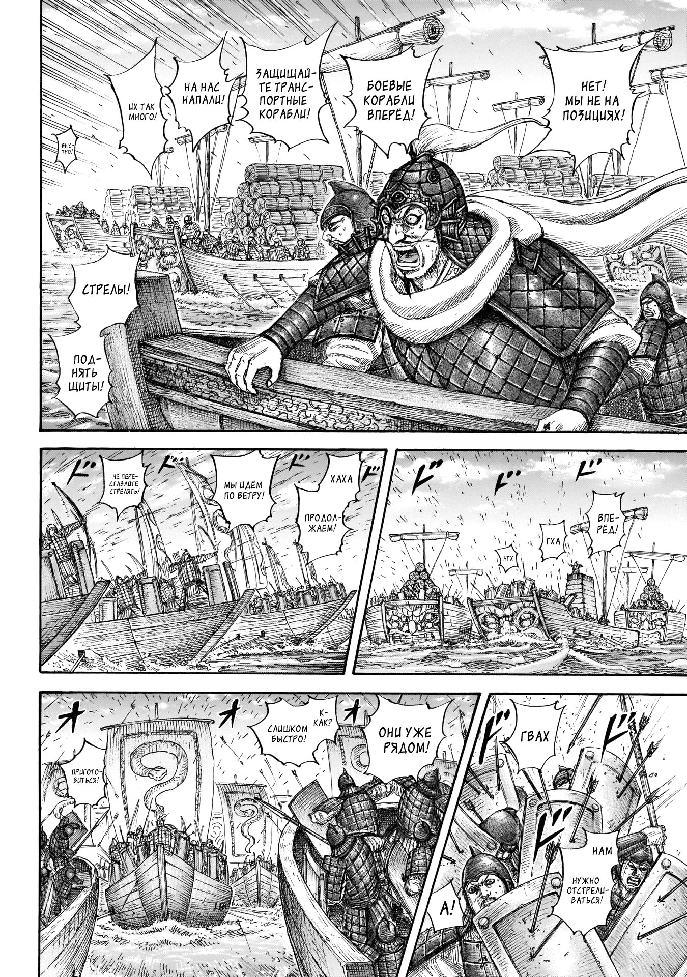 Манга Царство / Kingdom  - Том 59 Глава 637 Страница 9