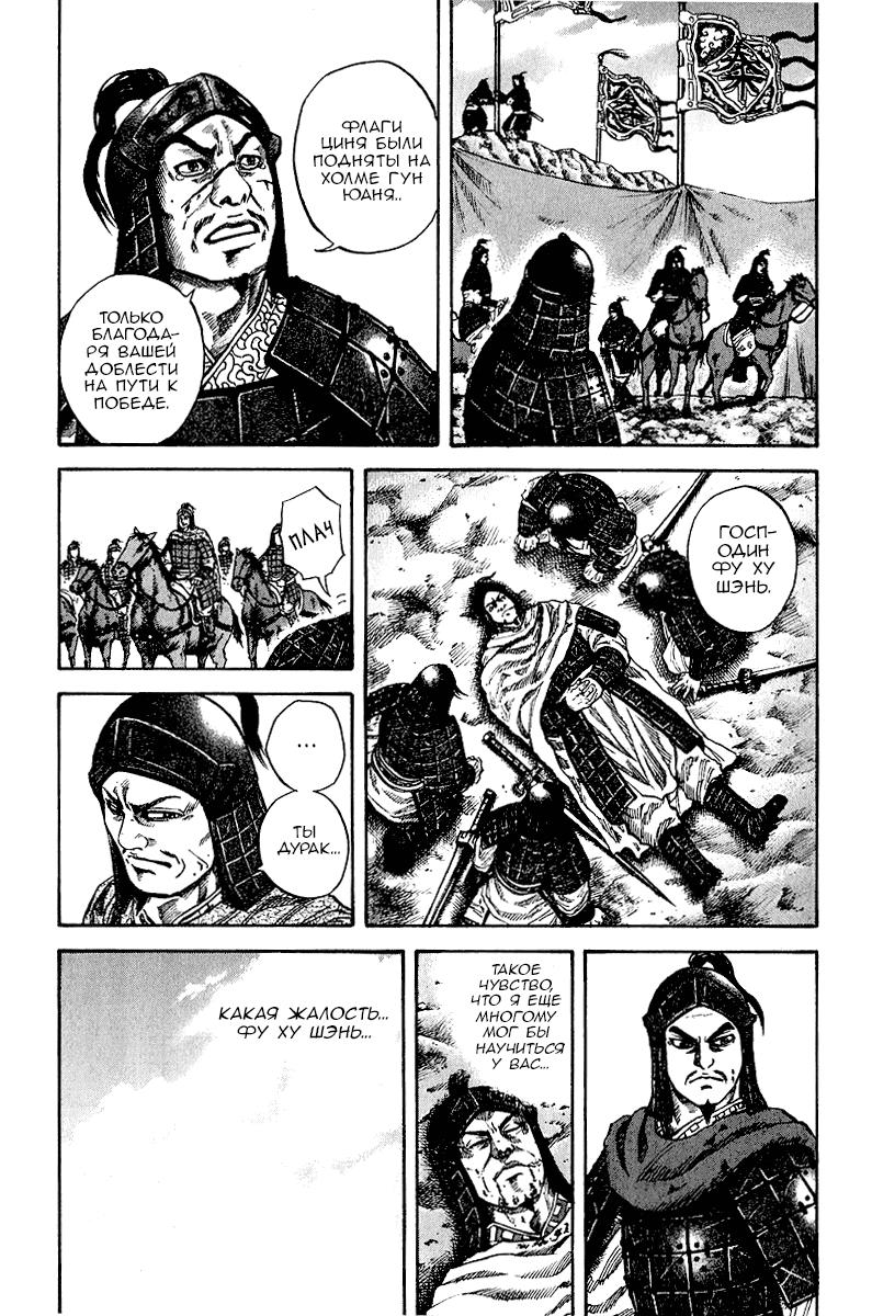 Манга Царство / Kingdom  - Том 7 Глава 66 Страница 3