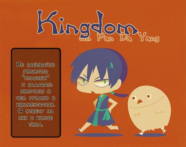 Манга Царство / Kingdom  - Том 7 Глава 67 Страница 18