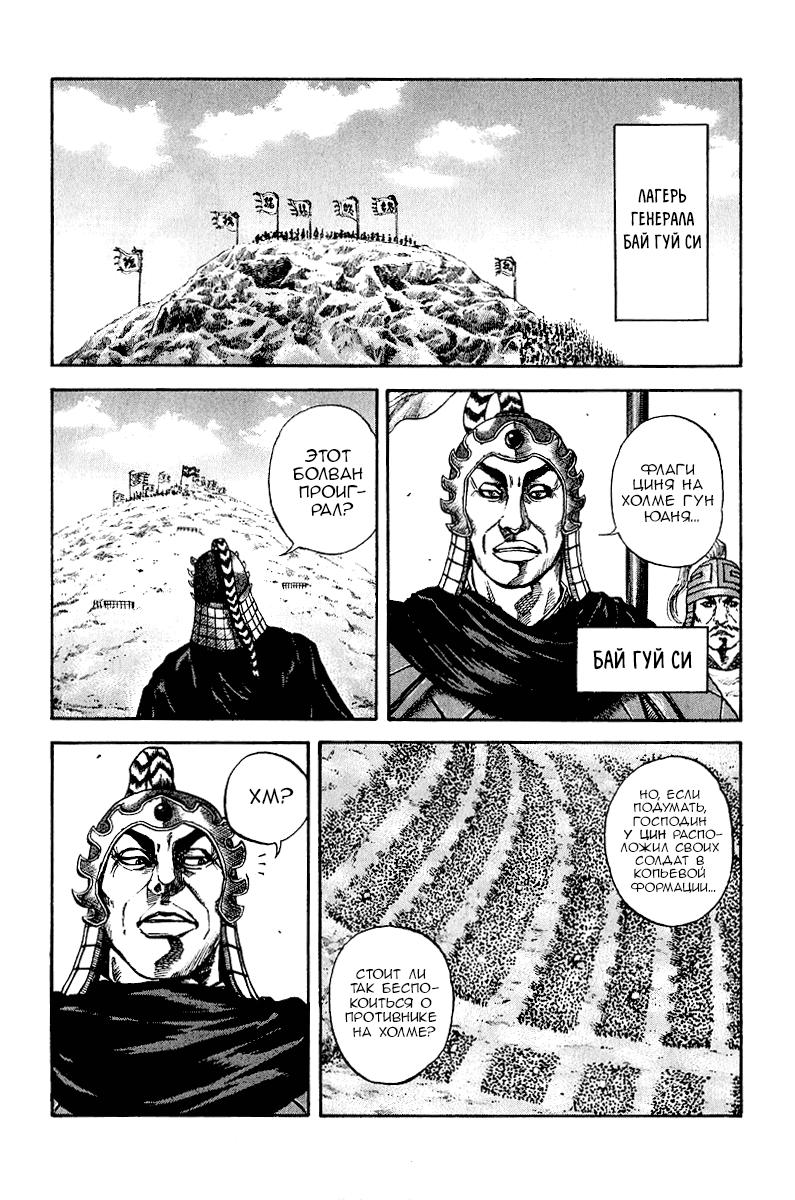 Манга Царство / Kingdom  - Том 7 Глава 67 Страница 5