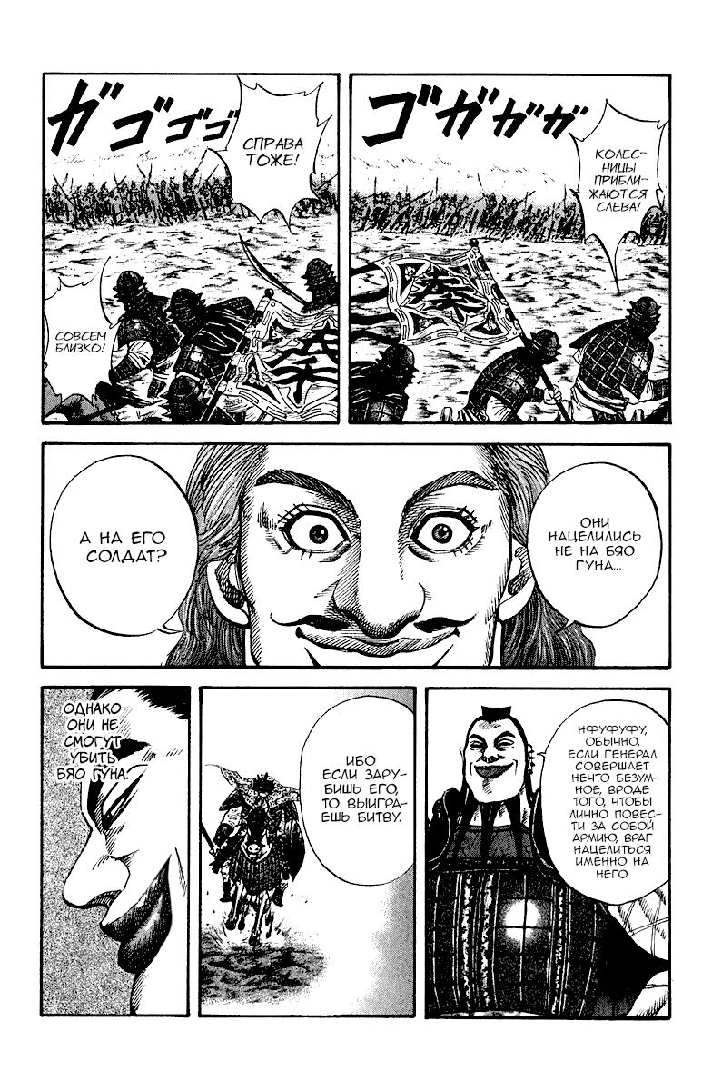 Манга Царство / Kingdom  - Том 7 Глава 68 Страница 12