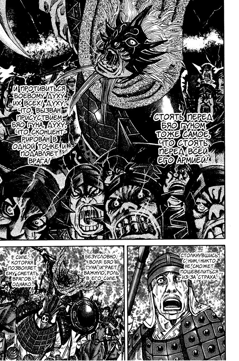 Манга Царство / Kingdom  - Том 7 Глава 68 Страница 13