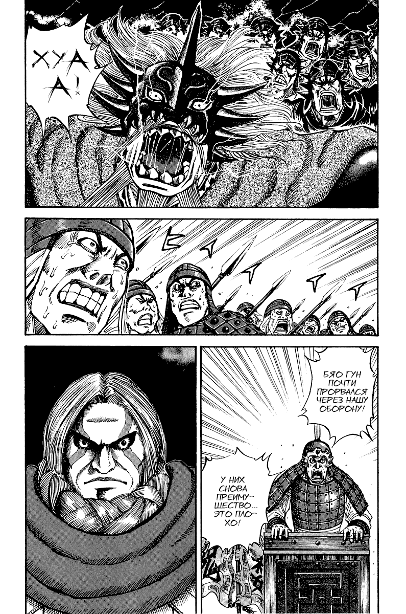 Манга Царство / Kingdom  - Том 7 Глава 69 Страница 15